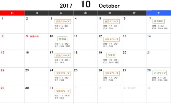 10月のレクスケジュール