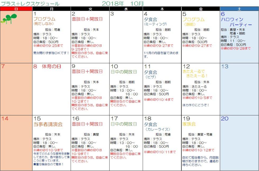 10月スケジュール1