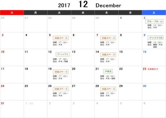 12月レクスケジュール