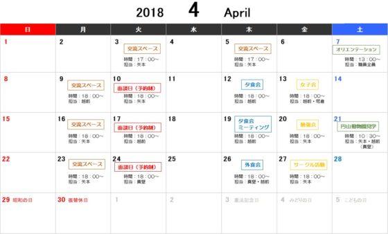4月レクスケジュール