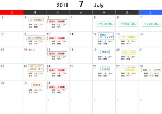7月スケジュール